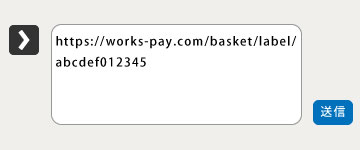 URLを通知