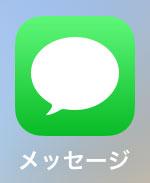 メッセージアプリ