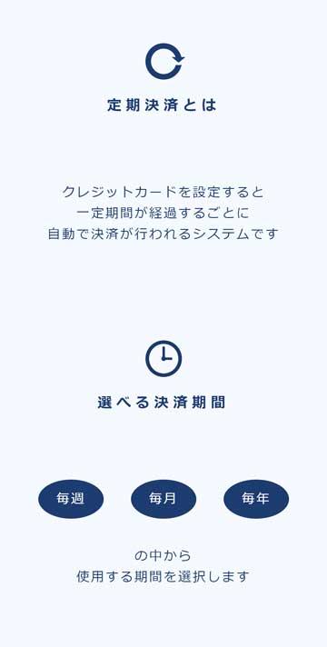 自動定期決済システム『WorksPay』