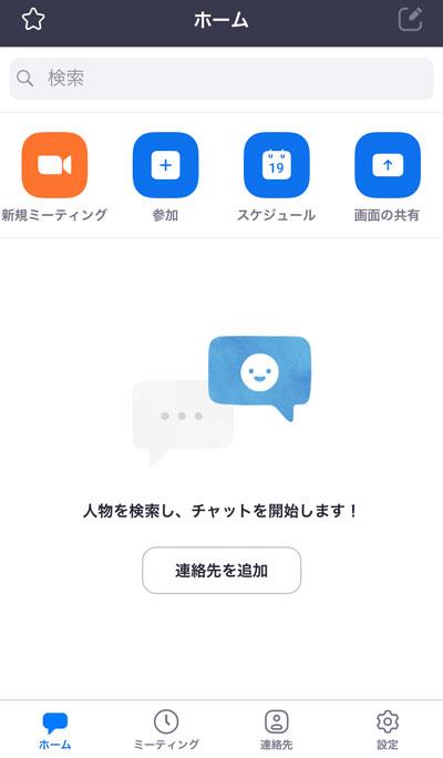 Zoomアプリ-ホーム画面