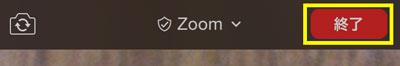 Zoom-終了