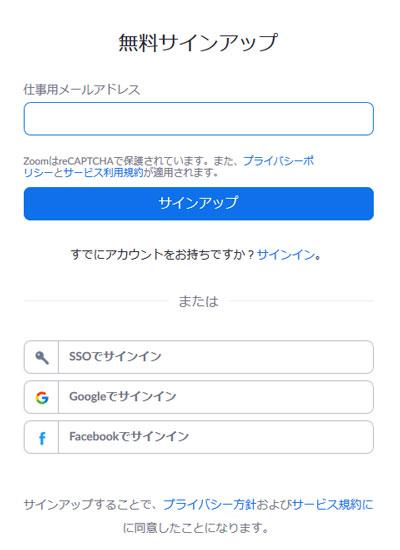 Zoom-無料サインアップ