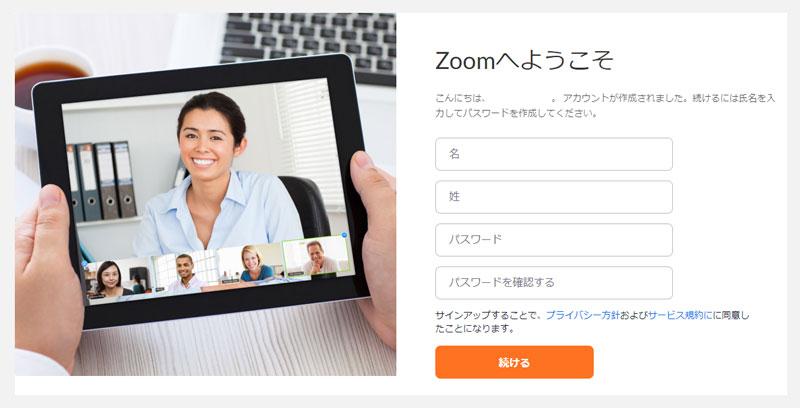 Zoom-パスワードの入力