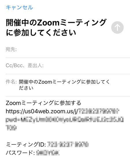 Zoom-招待-メールで送信