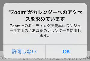 Zoom-カレンダーへのアクセス