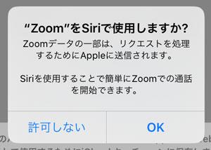 Zoom-Siriで使用