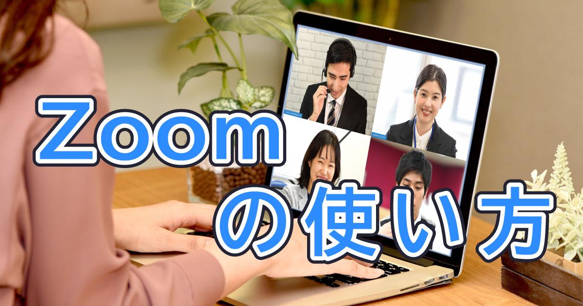 Zoom(ズーム)の使い方