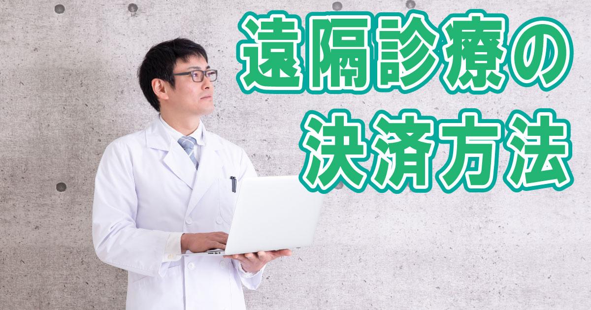 遠隔診療の決済方法