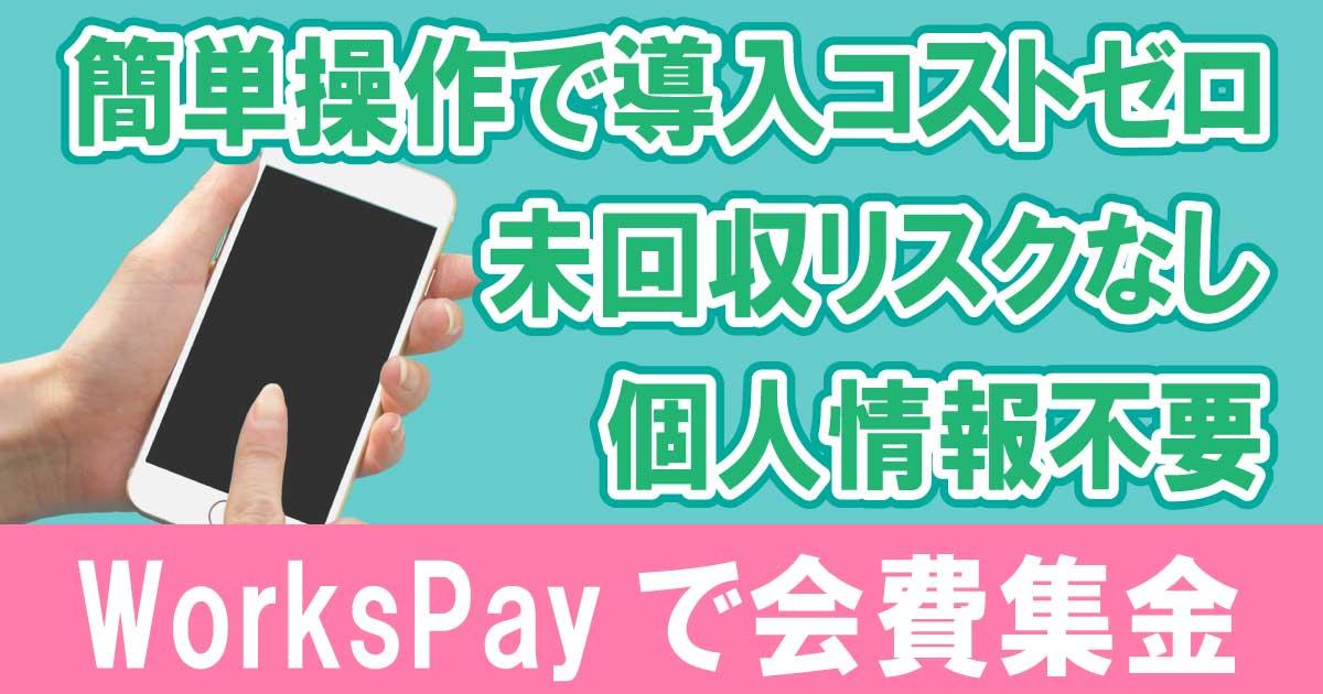 会費徴収システム【WorksPay】