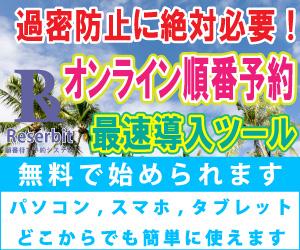 オンライン順番待ち予約アプリ・システム【Reserbit(リザービット)】