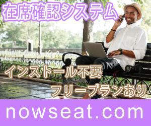在席確認システム|Nowseat