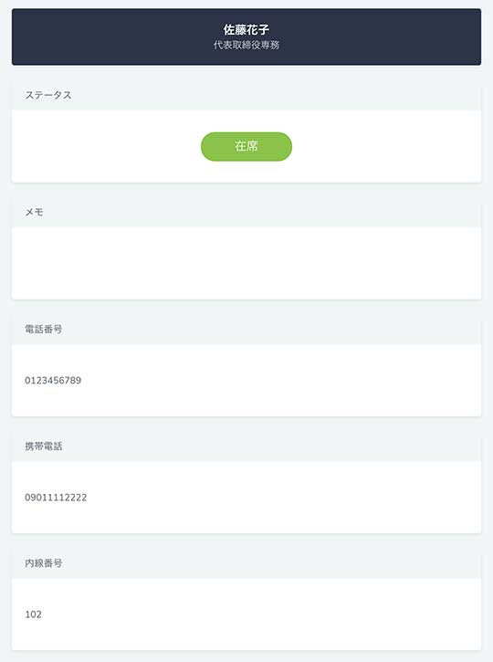 メンバーの詳細情報|ウェブ在室確認ボード|Nowseat