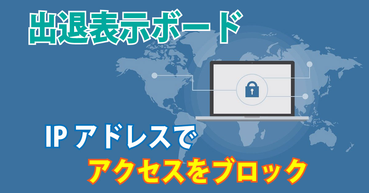 web出退表示システム「Nowseat」のIPアドレス制限機能