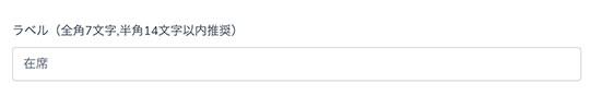 ステータスラベル 行動予定共有アプリ Nowseat