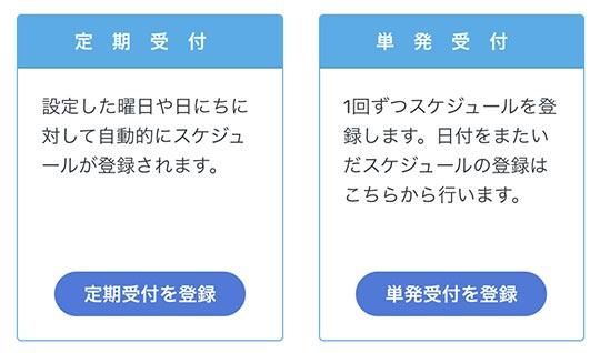 受付時間の登録|診察のオンライン順番予約|Reserbit