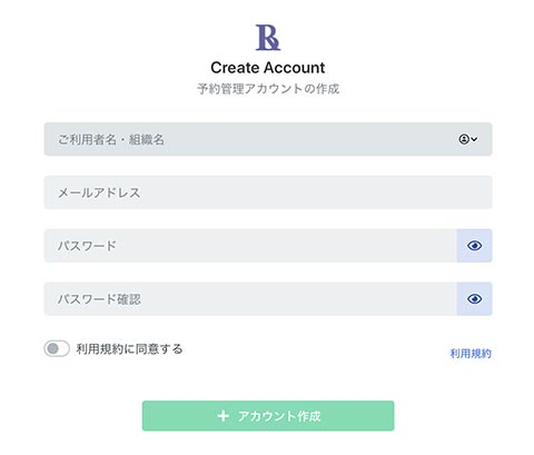 アカウント作成|順番取りアプリ|Reserbit